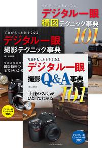 (合本)写真がもっと上手くなる デジタル一眼  撮影テクニック事典101+構図テクニック事典101+撮影Q&A事典101