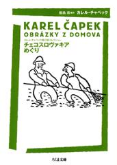 チェコスロヴァキアめぐり ーーカレル・チャペック旅行記コレクション-【電子書籍】