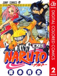 NARUTOーナルトー カラー版 2