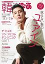 韓流ぴあ 電子版 2014年10月号2014年10月号-【電子書籍】