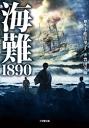 海難1890【電子書籍】[ 小松江里子 ]