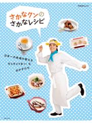 【はじめての方限定!一冊無料クーポンもれなくプレゼント】さかなクンのさかなレシピ日本一の...