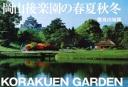 岡山後楽園の春夏秋冬-【電子書籍】
