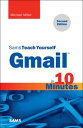 Gmail in 10 Minutes, Sams Teach Yourself-【電子書籍】