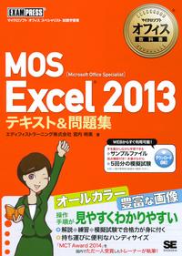 マイクロソフトオフィス教科書 MOS Excel 2013 テキスト&問題集-【電子書籍】