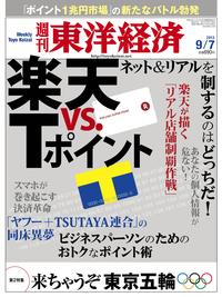週刊東洋経済 2013年9月7日号特集:楽天vs.Tポイント-【電子書籍】