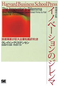 イノベーションのジレンマ 増補改訂版-【電子書籍】