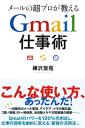 メールの超プロが教える Gmail仕事術-【電子書籍】
