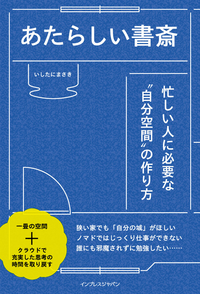 あたらしい書斎-【電子書籍】