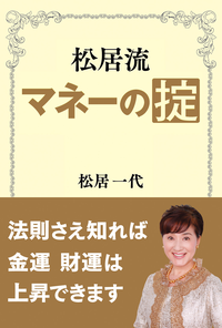 松居流 マネーの掟-【電子書籍】