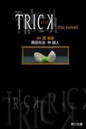 TRICK トリック the novel