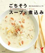 ごちそうスープと煮込み