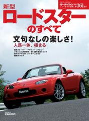 ニューモデル速報 第361弾 新型ロードスターのすべて車両型式:NC 紙版刊行:-【電子書籍】