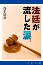 法廷が流した涙-【電子書籍】