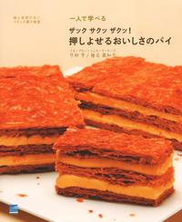 押し寄せるおいしさのパイ-【電子書籍】