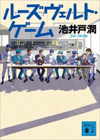 【2位】ルーズヴェルト・ゲーム