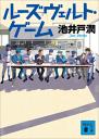 ルーズヴェルト・ゲーム-【電子書籍】