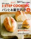 ヤミーさんの3STEP COOKING パンとお菓子ブック-【電子書籍】