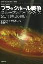 ブラックホール戦争スティーヴン・ホーキングとの20年越しの闘い-【電子書籍】
