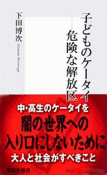 子どものケータイー危険な解放区-【電子書籍】