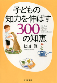 子どもの知力を伸ばす300の知恵-【電子書籍】