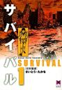 サバイバル 1巻-【電子書籍】
