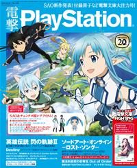 電撃PlayStation Vol.576