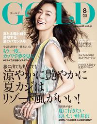 GOLD(ゴールド) 2014年08月号