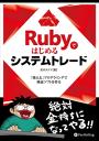 Rubyではじめるシステムトレードルビーデハジメルシステムトレード-【電子書籍】