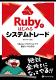 Rubyではじめるシステムトレードルビーデハジメルシ...