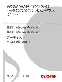 WOW WAR TONIGHT 〜時には起こせよムーヴメント〜/ギターコード譜H Jungle With t-【電子書籍】