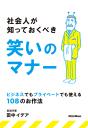 社会人が知っておくべき笑いのマナービジネスでもプライベートでも使える108のお作法-【電子書籍】