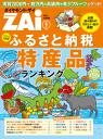ふるさと納税 特産品ランキングダイヤモンドZAi2014年7月号 特別付録-【電子書籍】