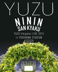 ゆず 二人参客 アフターパンフレット YUZU NININ SAN KYAKU YUZU hikigatari LIVE 2015 in YOKOHAMA STADIUM eBOOK [電子書籍版]