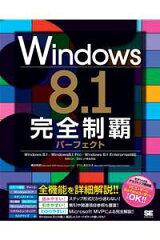 Windows 8.1 完全制覇パーフェクト-【電子書籍】