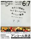 NHK 趣味Do楽(水) わたしと野菜のおいしい関係〜知って、作って、食べて 2014年6月〜7月-【電...