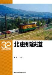 北恵那鉄道-【電子書籍】