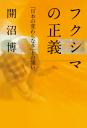 フクシマの正義「日本の変わらなさ」との闘い-【電子書籍】