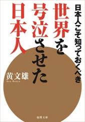 日本人こそ知っておくべき 世界を号泣させた日本人-【電子書籍】
