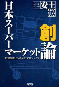 日本スーパーマーケット創論内食提供ビジネスのマネジメント-【電子書籍】