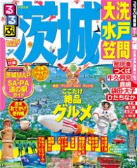 るるぶ茨城 大洗 水戸 笠間'14~'15-【電子書籍】
