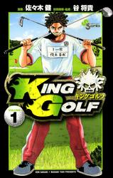 KING GOLF(1)