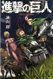 進撃の巨人 attack on titan 6巻
