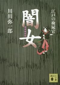 江戸の検屍官 闇女-【電子書籍】