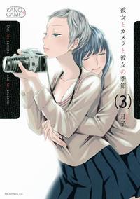 彼女とカメラと彼女の季節3巻-【電子書籍】