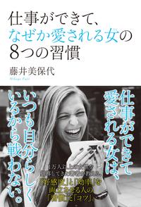 【はじめての方限定!一冊無料クーポンもれなくプレゼント】仕事ができて、なぜか愛される女の8...