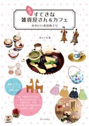 奈良すてきな雑貨屋さん&カフェ : かわいいお店めぐり-【電子書籍】