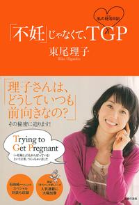 【はじめての方限定!一冊無料クーポンもれなくプレゼント】「不妊」じゃなくて、TGP 私の妊活...
