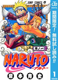 NARUTOナルト モノクロ版【期間限定無料】 1
