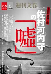 徹底取材第3弾 佐村河内守の「嘘」【文春e-Books】-【電子書籍】
